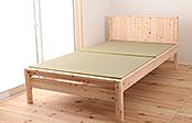 檜畳ベッド